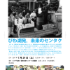 170729sekken_shukai_flyer_omote_small