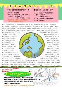 JPG-★エコフェスタ2018チラシ(裏)
