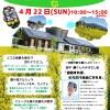 JPG-★エコフェスタ2018チラシ(表)