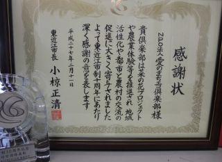 東近江市市制10周年